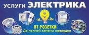 Электрик на дом,  услуги электрика,  Новосибирск