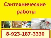 Опытный сантехник. Срочный выезд в любой район Новосибирска