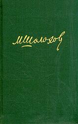 М.Шолохов собрание сочинений в 8ми томах изд Правда Москва 1962г