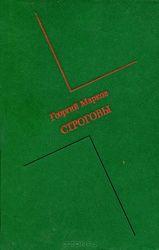 Георгий Макеевич Марков Строговы 1986г изд книжное Новосибирск
