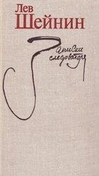 Лев Шейнин Записки следователя 1979г изд художественная литература Мос