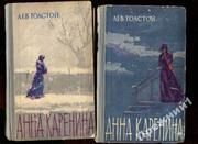 Л.Н. Толстой Анна Каренина в 2х томах 1964г издательствоПравда Москва
