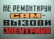 Электрик на дом. Услуги электрика. Электромонтаж в Новосибирске. Элект