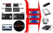 Оцифровка Аудио и Видео