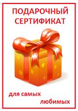 Подарочный сертификат центра Айликон
