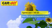 Грузоперевозки по всей России Транспортная компания Car-Go