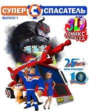 Детский 3D журнал Супер Спасатель