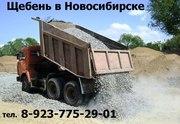 Щебень песок отсев земля глина супесь с доставкой
