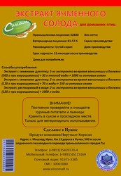Солод ячменный Пивной концетрат для домашних птиц. Брикс - 72 %