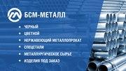 Производство и поставка металлопродукции с доставкой до объекта
